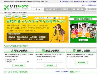 FastPhotoサイト