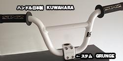 ストライダーカスタム KUWAHARAのハンドルとGRUNGEのステム