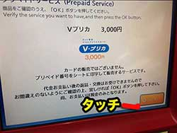 Vプリカ登録方法009