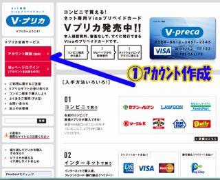 Vプリカ登録方法001