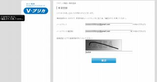 Vプリカ登録方法004