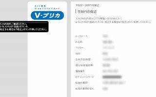 Vプリカ登録方法010