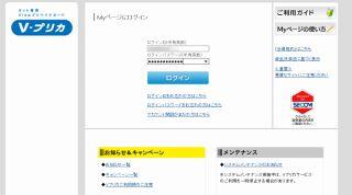 Vプリカ登録方法014