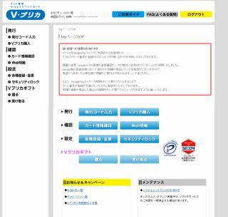Vプリカ登録方法015