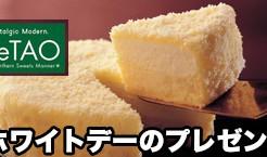 ルタオチーズケーキ